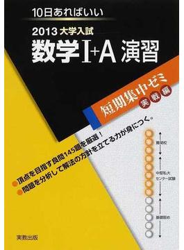 数学Ⅰ+A演習 10日あればいい 2013