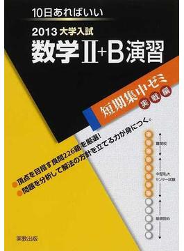 数学Ⅱ+B演習 10日あればいい 2013