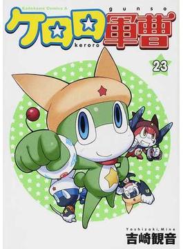 ケロロ軍曹 23 (角川コミックス・エース)(角川コミックス・エース)