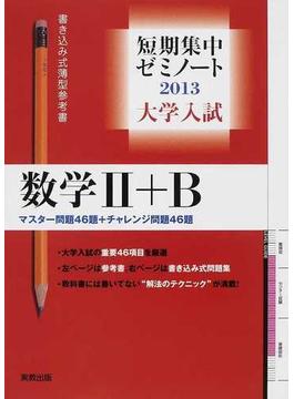 大学入試数学Ⅱ+B マスター問題46題+チャレンジ問題46題 2013