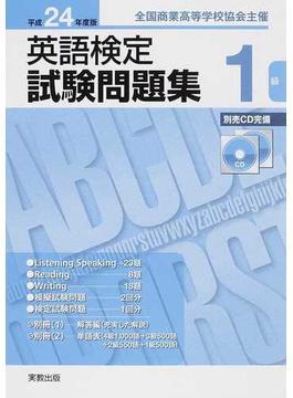 英語検定試験問題集1級 全国商業高等学校協会主催 平成24年度版