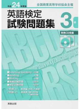 英語検定試験問題集3級 全国商業高等学校協会主催 平成24年度版