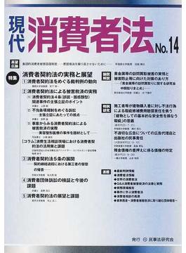 現代消費者法 No.14 特集消費者契約法の実務と展望