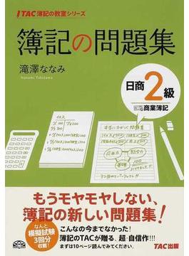 簿記の問題集日商2級商業簿記
