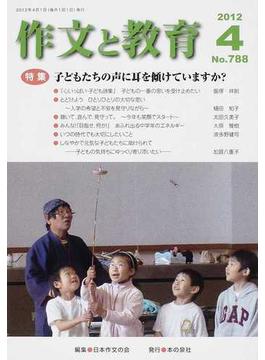作文と教育 No.788(2012年4月号) 特集子どもたちの声に耳を傾けていますか?