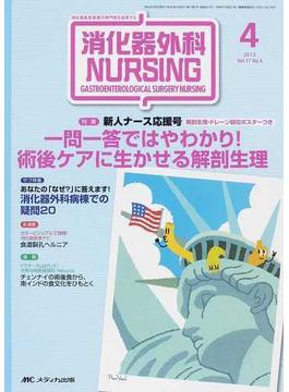 消化器外科ナーシング 消化器疾患看護の専門性を追求する 第17巻4号(2012年) 新人ナース応援号一問一答ではやわかり!術後ケアに生かせる解剖生理