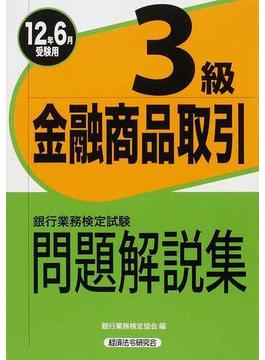 銀行業務検定試験問題解説集金融商品取引3級 2012年6月受験用