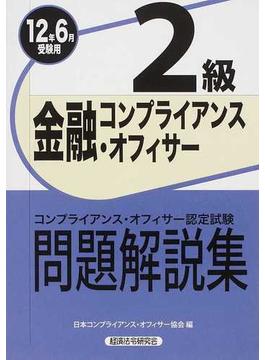 金融コンプライアンス・オフィサー2級問題解説集 コンプライアンス・オフィサー認定試験 2012年6月受験用