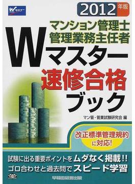 マンション管理士管理業務主任者Wマスター速修合格ブック 2012年版