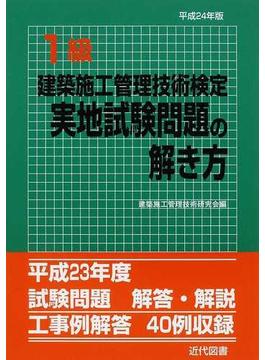 1級建築施工管理技術検定実地試験問題の解き方 平成24年版