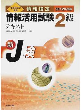 情報検定情報活用試験2級テキスト 文部科学省後援 新J検 2012年度版