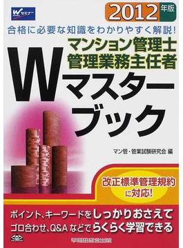 マンション管理士管理業務主任者Wマスターブック 2012年版