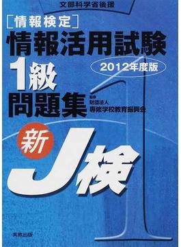 〈情報検定〉情報活用試験1級問題集 文部科学省後援 新J検 2012年度版
