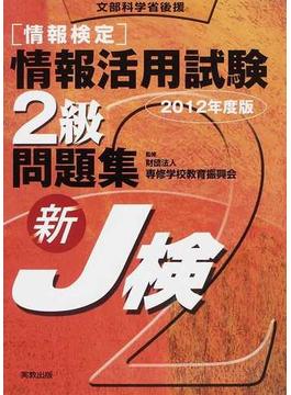 〈情報検定〉情報活用試験2級問題集 文部科学省後援 新J検 2012年度版