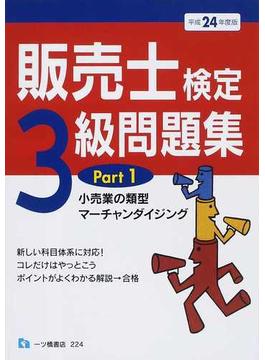 販売士検定3級問題集 平成24年度版Part1 小売業の類型,マーチャンダイジング