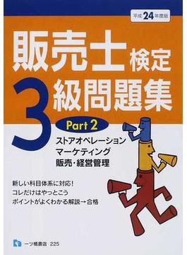 販売士検定3級問題集 平成24年度版Part2 ストアオペレーション,マーケティング,販売・経営管理