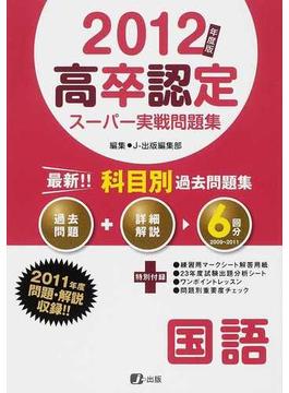 高卒認定スーパー実戦問題集 2012年度版1 国語