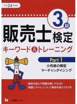 販売士検定3級キーワード&トレーニング 平成24年度版Part1 小売業の類型,マーチャンダイジング