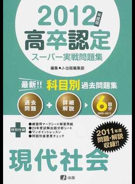 高卒認定スーパー実戦問題集 2012年度版5 現代社会