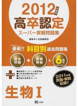 高卒認定スーパー実戦問題集 2012年度版8 生物Ⅰ