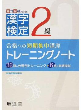 漢字検定2級トレーニングノート 合格への短期集中講座 4訂版