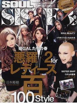 SOUL SISTER Vol.05