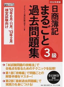 日商簿記3級まるごと過去問題集 '12年6月・11月、'13年2月検定試験向け 2012年度版