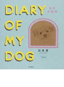 DIARY OF MY DOG 私の犬手帳