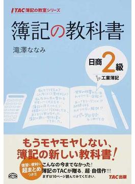 簿記の教科書日商2級工業簿記