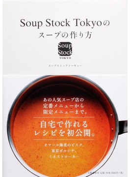 Soup Stock Tokyoのスープの作り方 1