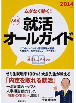 大倉式就活オールガイド ムダなく動く! エントリーシート・筆記試験・面接etc… 2014年度版