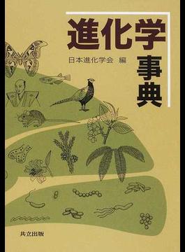 進化学事典