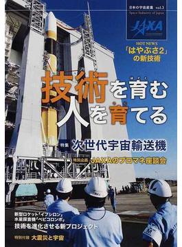 日本の宇宙産業 vol.3 技術を育む人を育てる