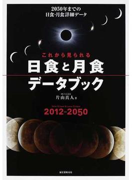 これから見られる日食と月食データブック 2012−2050 2050年までの日食・月食詳細データ