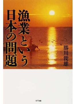 漁業という日本の問題