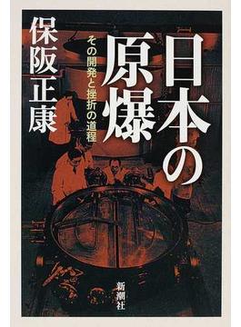 日本の原爆 その開発と挫折の道程