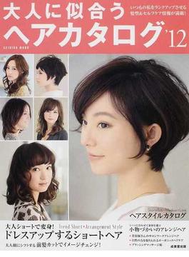 大人に似合うヘアカタログ '12 いつもの私をランクアップさせる髪型&セルフケア情報が満載!(SEIBIDO MOOK)