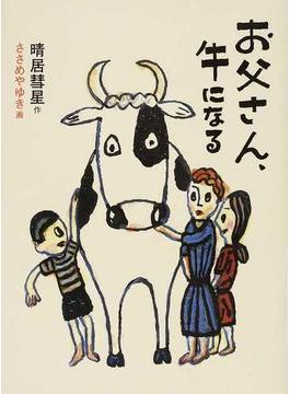 お父さん、牛になる