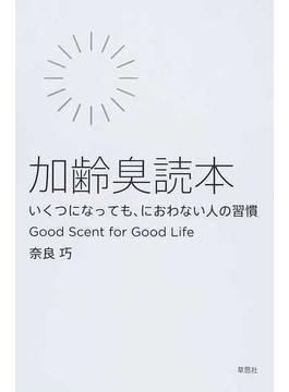 加齢臭読本 いくつになっても、におわない人の習慣 Good Scent for Good Life