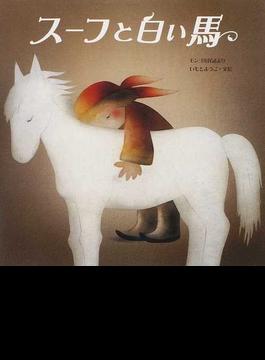 スーフと白い馬 モンゴル民話より