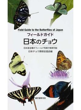 日本のチョウ 日本産全種がフィールド写真で検索可能