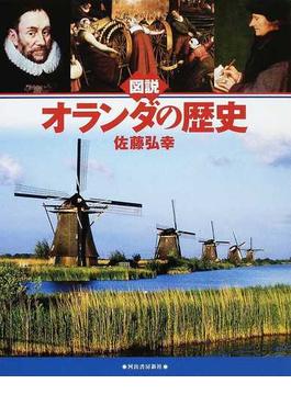 図説オランダの歴史