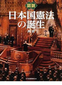 図説日本国憲法の誕生