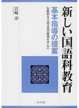 「新しい国語科教育」基本指導の提案 伝統的な言語文化の指導を中心に