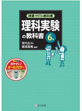 理科実験の教科書 6年(授業づくりの教科書)