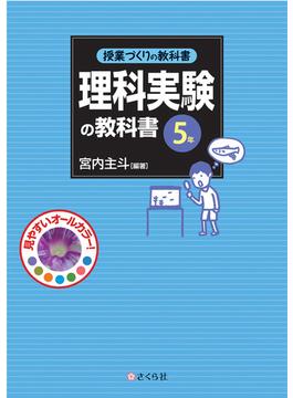 理科実験の教科書 5年(授業づくりの教科書)