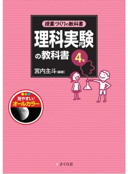 理科実験の教科書 4年(授業づくりの教科書)