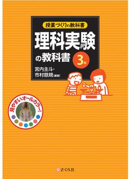 理科実験の教科書 3年(授業づくりの教科書)