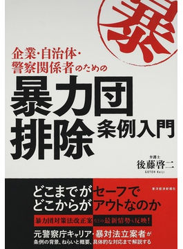 企業・自治体・警察関係者のための暴力団排除条例入門