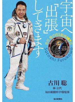 宇宙へ「出張」してきます 古川聡のISS勤務167日